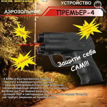 Аэрозольный пистолет Премьер-4 c ЛЦУ
